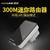 迷你無線路由器wifi增強器放大器無線信號中繼器wi-fi擴展器 全館滿千89折