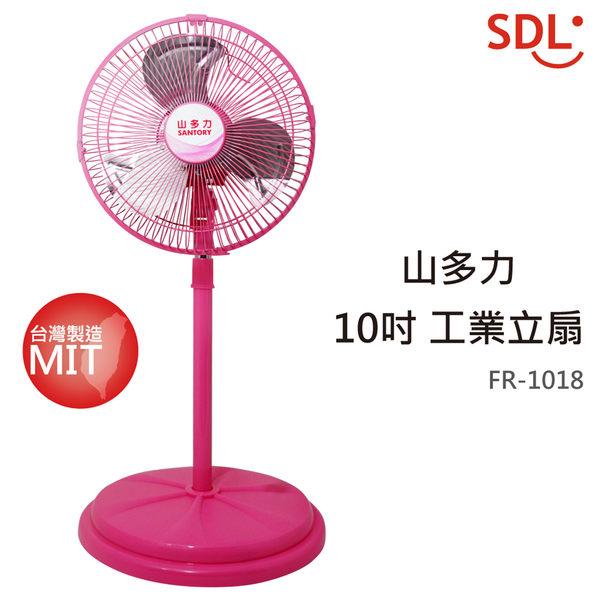 ◤台灣製造◢ 【SDL 山多力】10吋 鋁葉伸縮立扇/桌扇/涼風扇/電扇/造型扇 FR-1018 / 軸承馬達