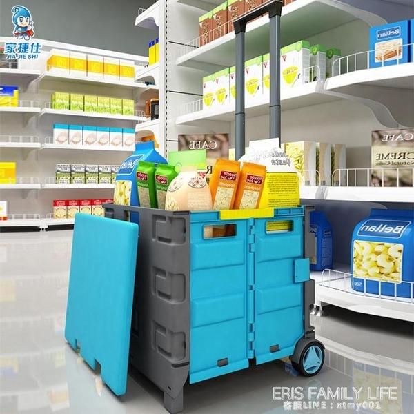超市購物車摺疊輕便買菜車小拉車家用便攜拉桿菜籃拖車擺攤手推車 ATF 艾瑞斯