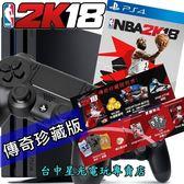 【PS4主機 NBA雙人同樂組】 PRO 7117B 1TB NBA 2K18 傳奇珍藏版 雙手把組【台中星光電玩】