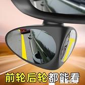 汽車前后輪盲區鏡后視鏡小圓鏡防雨膜反光鏡盲點倒車鏡輔助鏡神器 創意新品