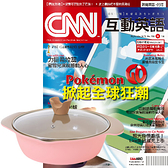 《CNN互動英語》互動下載版 1年12期 贈 頂尖廚師TOP CHEF玫瑰鑄造不沾萬用鍋24cm(適用電磁爐)