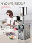 樂創磨漿機商用米漿機腸粉打漿機電動現磨豆漿機家用全自動磨米機ATF 錢夫人小鋪