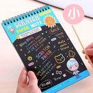 [拉拉百貨]韓版創意塗鴉彩色刮畫本 DIY趣味魔術彩繪本 附專用木筆-小賣場