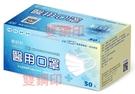 順易利 醫用平面口罩50枚/盒-(藍色)...