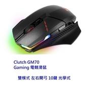 MSI 電競滑鼠 【GM70】 GM70 Gaming 電競 滑鼠 雙模式 左右開弓 10鍵 光學式 新風尚潮流