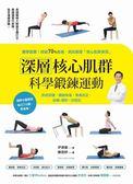 (二手書)深層核心肌群 科學鍛鍊運動: 對症舒緩、關節修復、脊椎回正,自療+預防一..