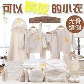 嬰兒衣服彩棉新生兒禮盒套裝春季0-3個月純棉夏季6剛出生寶寶用品 好再來小屋 igo