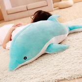 海豚毛絨玩具布娃娃公仔睡覺抱枕女孩可愛長條枕懶人大號床上玩偶【交換禮物】