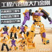 變形金剛 小力神大力神六合體組合工程車挖掘機機器人男孩模型 AW14499【寶貝兒童裝】