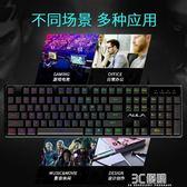 筆電鍵盤 狼蛛真機械手感標準鍵盤游戲吃雞電腦筆電台式筆記本有線背光usb家 3C優購HM