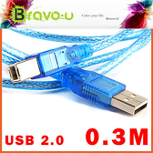 Bravo-u USB 2.0 傳真機印表機連接線-A公對B公(藍色)(0.3米)