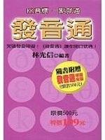 二手書博民逛書店 《發音通(KK音標一點就通)附軟體程式》 R2Y ISBN:9573024497│林光信