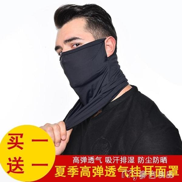 防曬面罩夏季冰絲防曬面罩頭套透氣面巾男女圍脖戶外全臉魔術頭巾騎行裝 麥吉良品