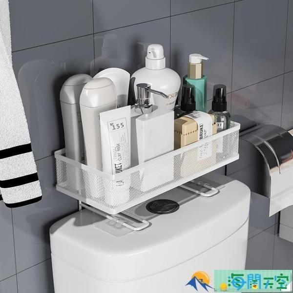 衛生間馬桶架一層馬桶上方置物架廁所坐便器水箱浴室收納架子神器【海闊天空】