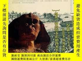 二手書博民逛書店罕見世界上下5000年Y37363 陳志強 上海社會科學院出版社