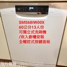 盈欣電器*德國BOSCH洗碗機 SMS6...
