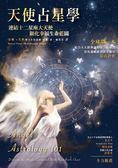 (二手書)天使占星學:連結十二星座大天使,顯化幸福生命藍圖