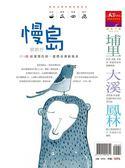 天下雜誌微笑台灣319+專刊:慢島款款行