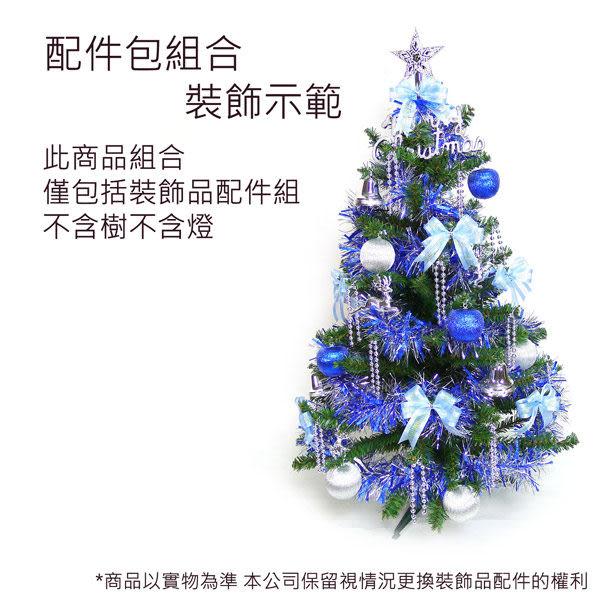 聖誕裝飾配件包組合~藍銀色系 (3尺(90cm)樹適用)(不含聖誕樹)(不含燈)