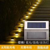 太陽能戶外庭院燈家用花園別墅裝飾路燈鄉村院子樓梯地燈圍墻壁燈太陽能燈YTL 新北購物城