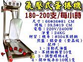 蛋捲機/氣壓式蛋捲機/氣壓半自動式蛋捲機/半自動溫控蛋捲機/大金餐飲設備
