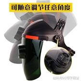 自動變光面罩太陽能變光電焊面罩氬弧焊氣保焊變光焊帽防護頭盔 全館免運