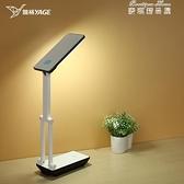 雅格小臺燈書桌學生宿舍可充電學習閱讀LED折疊式臥室床頭燈YYJ 【全館免運】