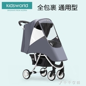 kidsworld嬰兒雨罩加厚防風罩通用遮雨罩擋風罩保暖防水雨披 千千女鞋YXS