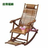 竹躺椅 竹躺椅竹搖搖椅摺疊椅子家用午睡椅涼椅老人休閒逍遙椅實木靠背椅T