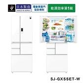 【SHARP 夏普】日本原裝自動除菌離子電動觸控6門對開冰箱 551L 星鑽白 SJ-GX55ET-W (送基本安裝)