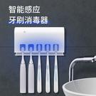 牙刷消毒器智慧牙刷消毒器紫外線殺菌免打孔浴室衛生間置物架牙杯架擠快速出貨