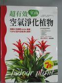 【書寶二手書T1/園藝_ZBA】超有效室內空氣淨化植物_郭丙華