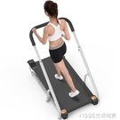 家用款迷你機械跑步機小型摺疊室內宿舍靜音走步機減肥健身 1995生活雜貨
