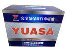 YUASA湯淺電池95D31L-SMF免...