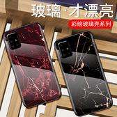三星 A51 A71 5G 手機殼 大理石 保護套 玻璃殼 全包防摔外殼 冷淡風 手機套 保護殼 防刮後殼