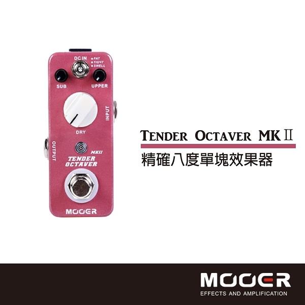 【非凡樂器】MOOER Tender Octaver MKⅡ精確八度單塊效果器/贈導線/公司貨