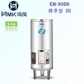 【PK廚浴生活館】 高雄 HMK鴻茂 EH-30DS 110L 標準型 電熱水器 EH-30 實體店面 可刷卡