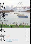 (二手書)私藏東京:美學、巷弄、名景、美食的日本品遊散策