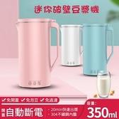 【現貨】豆漿機110v 破壁機 110v免過濾廚房小家電 輔食機 家用全自動小型料理機
