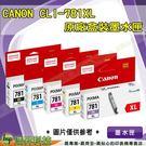 CANON CLI-781XL BK 相片黑 原廠盒裝墨水匣 TS8170/TR8570