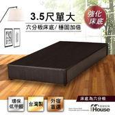 IHouse - 經濟型強化6分硬床座/床底/床架-單大3.5尺胡桃