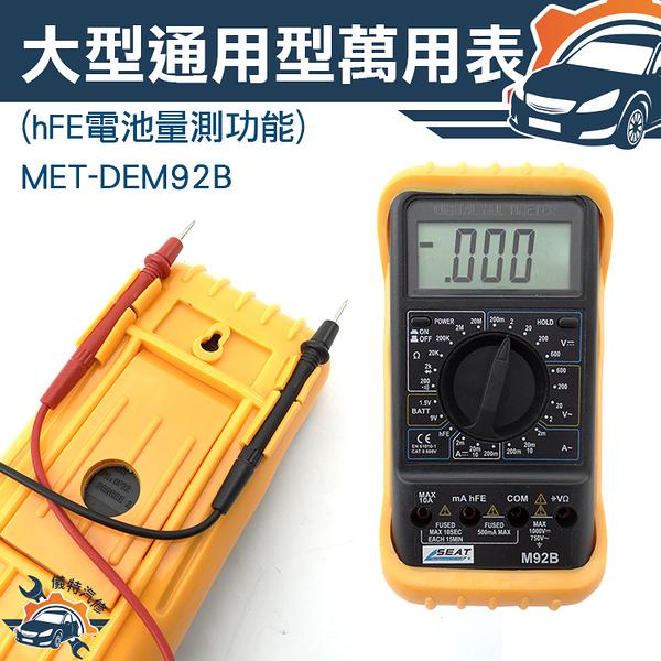 『儀特汽修』CE認證大型通用型萬用表(hFE電池量測功能) 電池量測功能 10A 雙保險 DEM92B