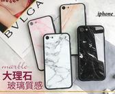 大理石鋼化玻璃手機殼  iPhone XR XS MAX iPhone8 iPhoneX iPhone7 iPhone6 Plus i6 i7 i8 防摔