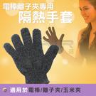 電棒離子夾專用隔熱手套 適用電棒 離子夾 玉米夾 輕鬆操作不燙手【HAiR美髮網】