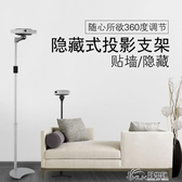 床頭伸縮微型投影儀支架落地投影機支架貼牆壁投影支架免打孔家用好樂匯好樂匯