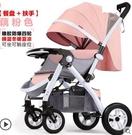 嬰兒推車可坐可躺嬰兒車童車