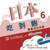 日本網路卡 6天日本上網中毒者專用高速4G不降速吃到飽方案/日本旅遊吃到飽《日本中毒者》