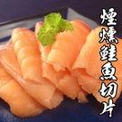 鮮嫩煙燻鮭魚切片*1包組( 100g±1...