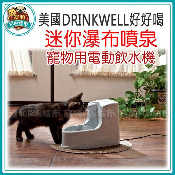 *~寵物FUN城市~*《美國DRINKWELL好好喝》 迷你瀑布噴泉 電動飲水機(容水量1.2L)寵物用品